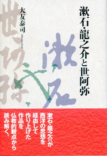 漱石・龍之介と世阿弥