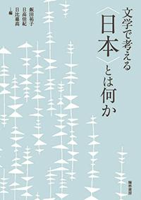 文学で考える<br />〈日本〉とは何か