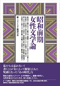 昭和前期女性文学論
