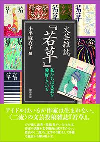 文芸雑誌『若草』