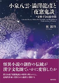 小泉八雲・澁澤龍彥と<br />           『夜窓鬼談』