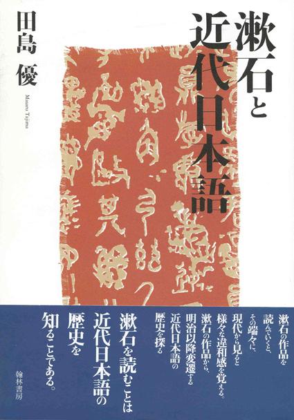 漱石と近代日本語