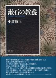 漱石の教養