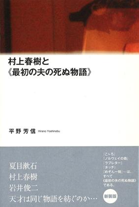 村上春樹と 〈最初の夫の死ぬ物語〉