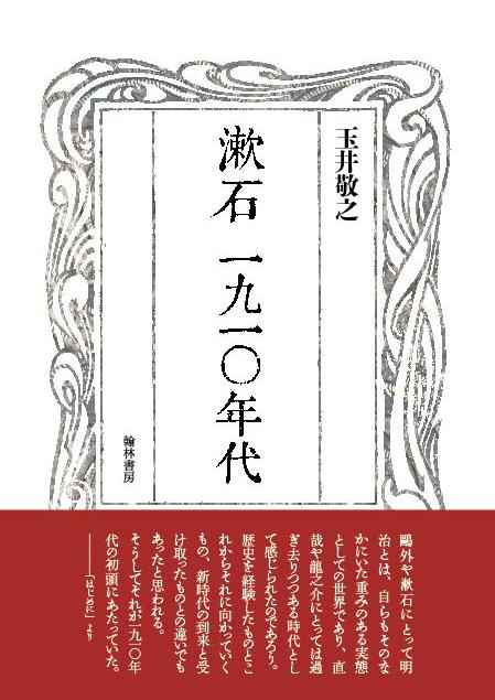 漱石 一九一〇年代