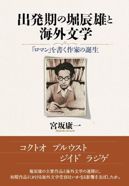 出発期の堀辰雄と海外文学