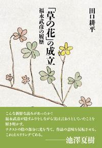 「草の花」の成立