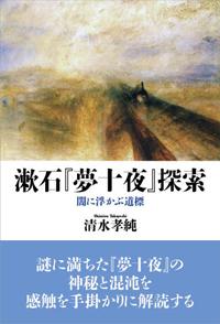 漱石『夢十夜』探索