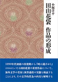 田山花袋 作品の形成