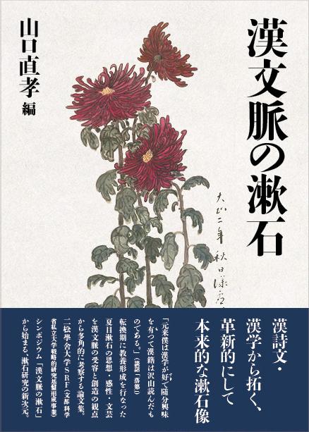 漢文脈の漱石