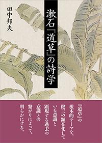 漱石『道草』の詩学
