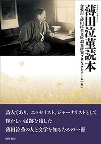 薄田泣菫読本