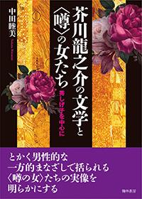 芥川龍之介の文学と〈噂〉の女たち