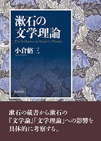 漱石の文学理論