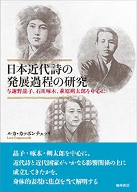 日本近代詩の発展過程の研究
