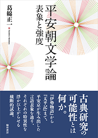 平安朝文学論