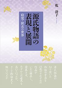 源氏物語の表現と展開