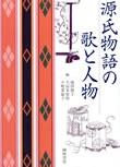 源氏物語の歌と人物