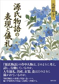 源氏物語の表現と儀礼