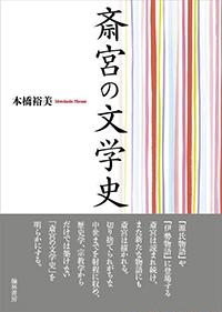 斎宮の文学史