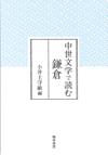 中世文学で読む鎌倉