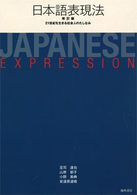 日本語表現法 〈改訂版〉