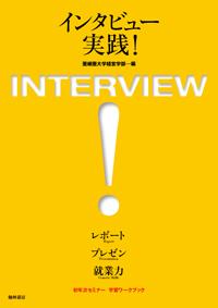 インタビュー実践!