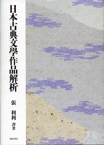 日本文学古典 文學作品解析