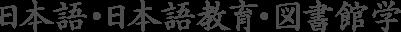 日本語・日本語教育・図書館学